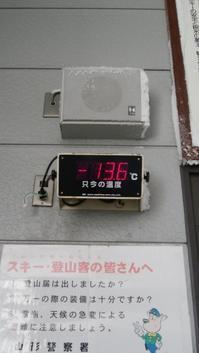 蔵王山頂駅 - tokoya3@