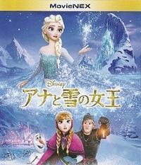 『アナと雪の女王』 - 【徒然なるままに・・・】