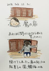 魔の扉 - 一天一画   Yuki Goto