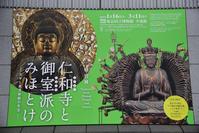 仁和寺展 - 季節の映ろひ