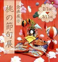 桃の節句 - studio933通信