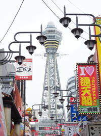 はじめての新世界 - 京都街歩き時々南の島へ