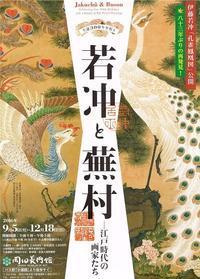 若冲と蕪村 - Art Museum Flyer Collection