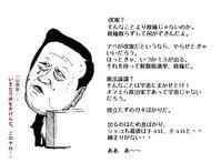 立憲民主党という名の芝居小屋東京カラス - 東京カラスの国会白昼夢