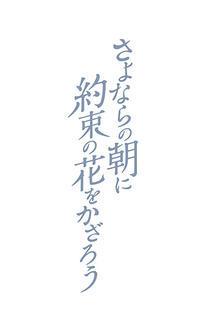 映画「さよならの朝に約束の花をかざろう」本日公開! - ベイブリッジ・スタジオ ブログ