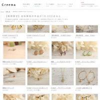送料無料キャンペーン☆ - Craft Jewliery atelier aroi