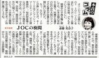 JOCの検閲 斎藤美奈子 / 本音のコラム 東京新聞 - 瀬戸の風
