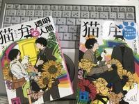 『猫弁』『猫弁と透明人間』大山淳子 - 高槻・茨木の不動産物件情報:三幸住研