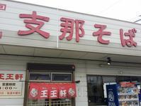 徳島ラーメン その1 - 雨 ときどき 晴れ