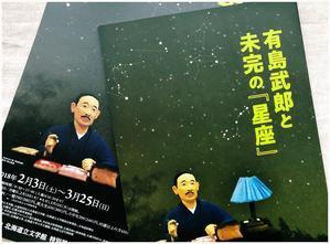 北海道立文学館で「有島武郎と未完の『星座』」展が開催されている - 札幌日和下駄
