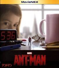 『アントマン』 - 【徒然なるままに・・・】