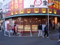 中国ラーメン揚州商人@渋谷 - 食いたいときに、食いたいもんを、食いたいだけ!