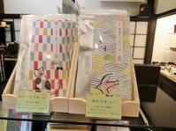 緑茶ティーバッグ紐付&ほうじ茶ティーバッグ紐付が仲間入り - 茶論 Salon du JAPON MAEDA