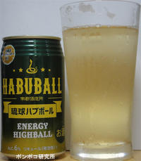 琉球ハブボール - ポンポコ研究所(アジアのお酒)