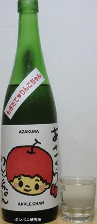 あざくら りんごちゃん - ポンポコ研究所(アジアのお酒)