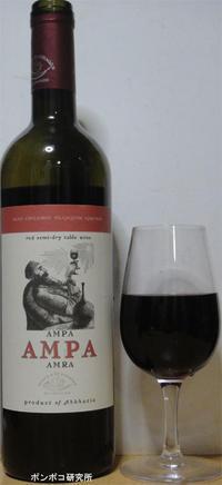 Амра (Amra) - ポンポコ研究所(アジアのお酒)