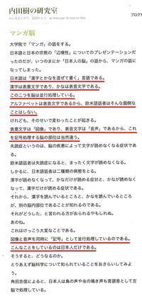 漫画は日本語の世界。つまり漫画は日本文学なのです! - あんつぁんの風の吹くまま
