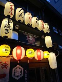 『大国ホルモン大須賀店』日本でココだけのハイボール!!(広島大須賀町) - タカシの流浪記