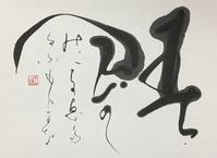 春風の篠に消えたる麓かな…  「恵」 - 筆文字・商業書道・今日の一文字・書画作品<札幌描き屋工山>
