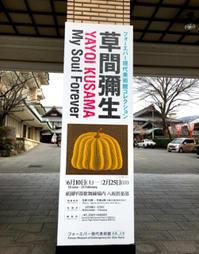 草間彌生 フォーエバー現代美術館 - むつずかん