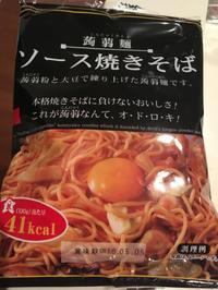 こんにゃく麺 - Tears of joy