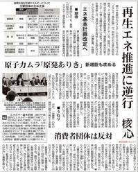 再エネ推進に逆行 エネ基本計画改定へ 原子力ムラ「原発ありき」新増設も求める /  東京新聞 - 瀬戸の風