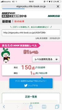 NHKテキストの英語力測定テストを試してみた - ( どーもボキです > Z_ ̄∂