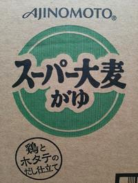 【モラタメ】味の素   スーパー大麦がゆ 鶏とホタテのだし仕立て×9 - いつの間にか20年