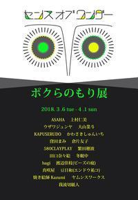 【展覧会】ボクらのもり展 - junya.blog(猫×犬)リアリズム絵画