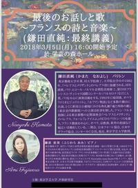 鎌田直純先生最終講義のご案内 - 東京二期会フランス歌曲研究会
