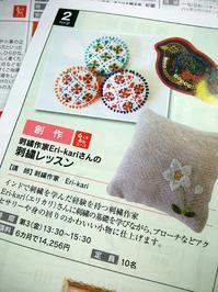 岩田屋コミュニティカレッジ2018春期講座募集のお知らせ - 手刺繍屋 Eri-kari(エリカリ)