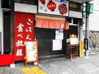 京都市 ごはん食べ放題で一汁三菜 祭 - 転勤日記