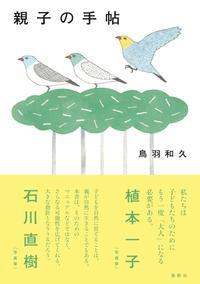 『親子の手帖』は3月22日発売です。 - 寺子屋ブログ  by 唐人町寺子屋