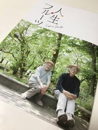 【人生フルーツ】という映画。 - 伊瀬愛のSTYLE blog