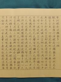 ペン字・般若心経(3) - 墨と硯とつくしんぼう