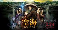 チェン・カイコー「空海-KU-KAI-美しき王妃の謎」染谷将太ホアン・シュアン阿部寛チャン・ロンロン松坂慶子 - 昔の映画を見ています