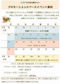 ステラの仕立屋さんイベントスケジュール2018年3月~ - Hiroshima HH