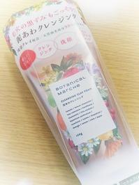 【ボタニカル マルシェ】泥あわクレンジング - Atelier kacche