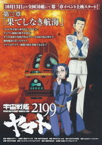 『宇宙戦艦ヤマト2199 第三章/果てしなき航海』 - 【徒然なるままに・・・】