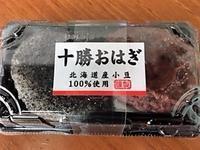 十勝おはぎとエビフライカレー今週の日本食 - アバウトな情報科学博士のアメリカ