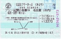 大糸線乗り鉄その1糸魚川へ2018.01.17 - こちら運転担当配車係2