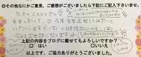 フォンダンショコラ☆ - COVOのつぶやき☆