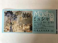 去年の春のミュシャ展 - 青山ぱせり日記