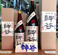 五代目神谷純米吟醸 -  「あわのや酒店」  地酒とワイン大好き 女将と、 四代目若旦那のブログ