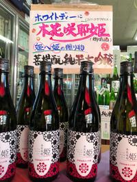 女性たちの旨酒「木花咲耶姫(このはなさくやひめ)」 -  「あわのや酒店」  地酒とワイン大好き 女将と、 四代目若旦那のブログ