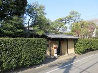 成城五丁目猪股庭園 - AREKORE