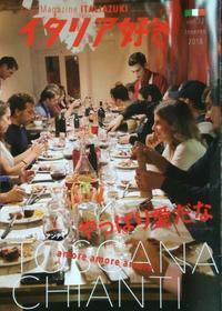 横浜でトスカーナ・キャンティなお食事会 - al mare 気ままにmamma (たまにnonna)