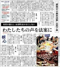 「原発ゼロ基本法案」立民了承わたしたちの声を法案に/核心東京新聞 - 瀬戸の風