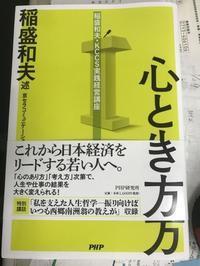 『心と生き方』稲盛和夫 - 高槻・茨木の不動産物件情報:三幸住研