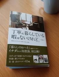 一田憲子さんの新刊 - アスタリスク日記